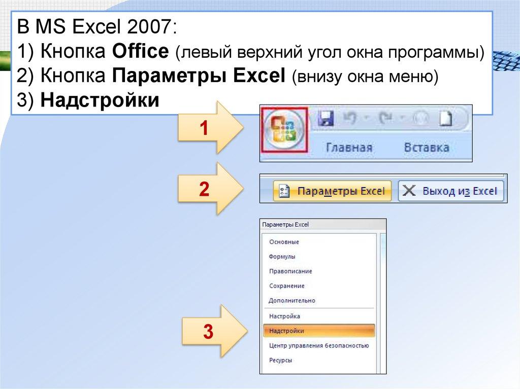Где находится поиск в excel 2007