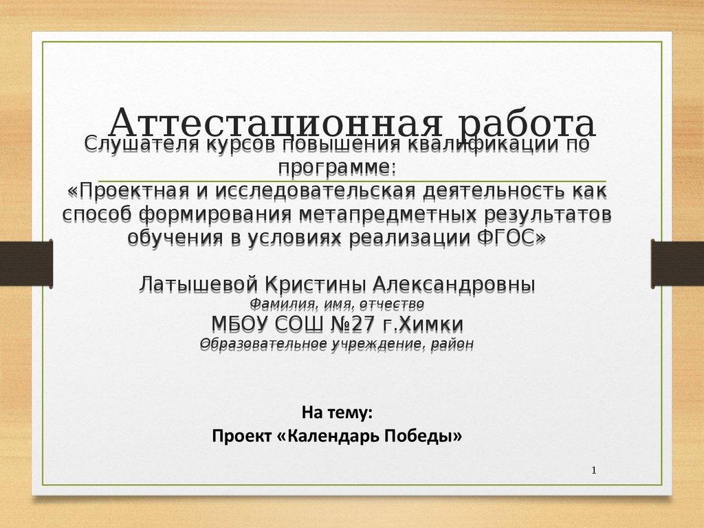 Отчет На Категорию Медсестры По Диетпитанию