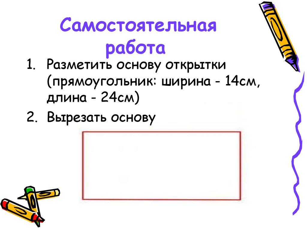 Презентация изготовление открытки 3 класс