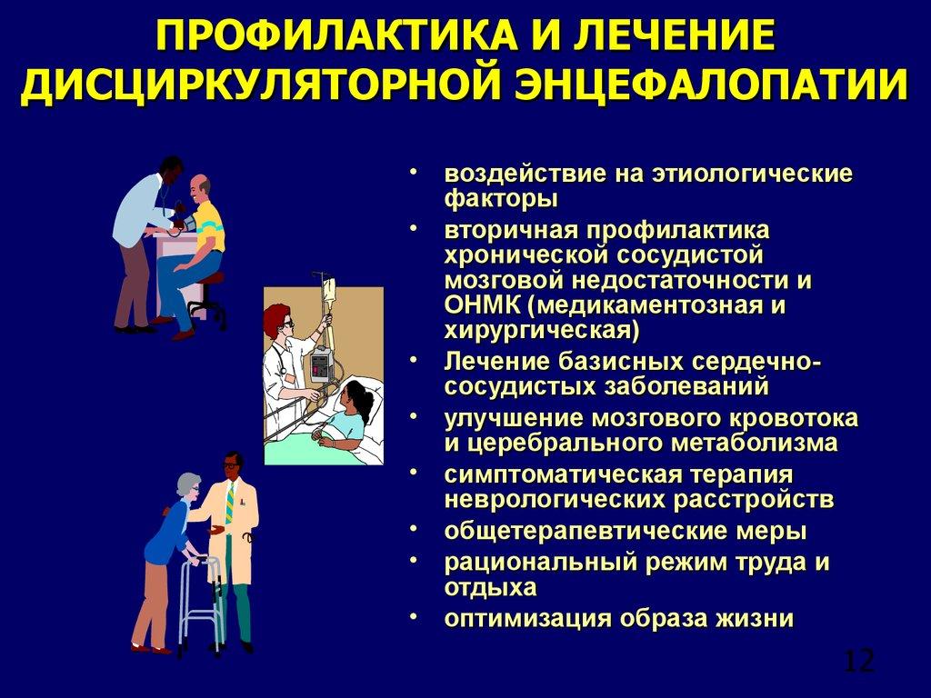 Дисциркуляторной энцефалопатии как лечить