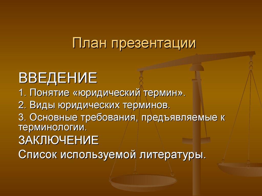 понятие и правоспособность юридического лица курсовая