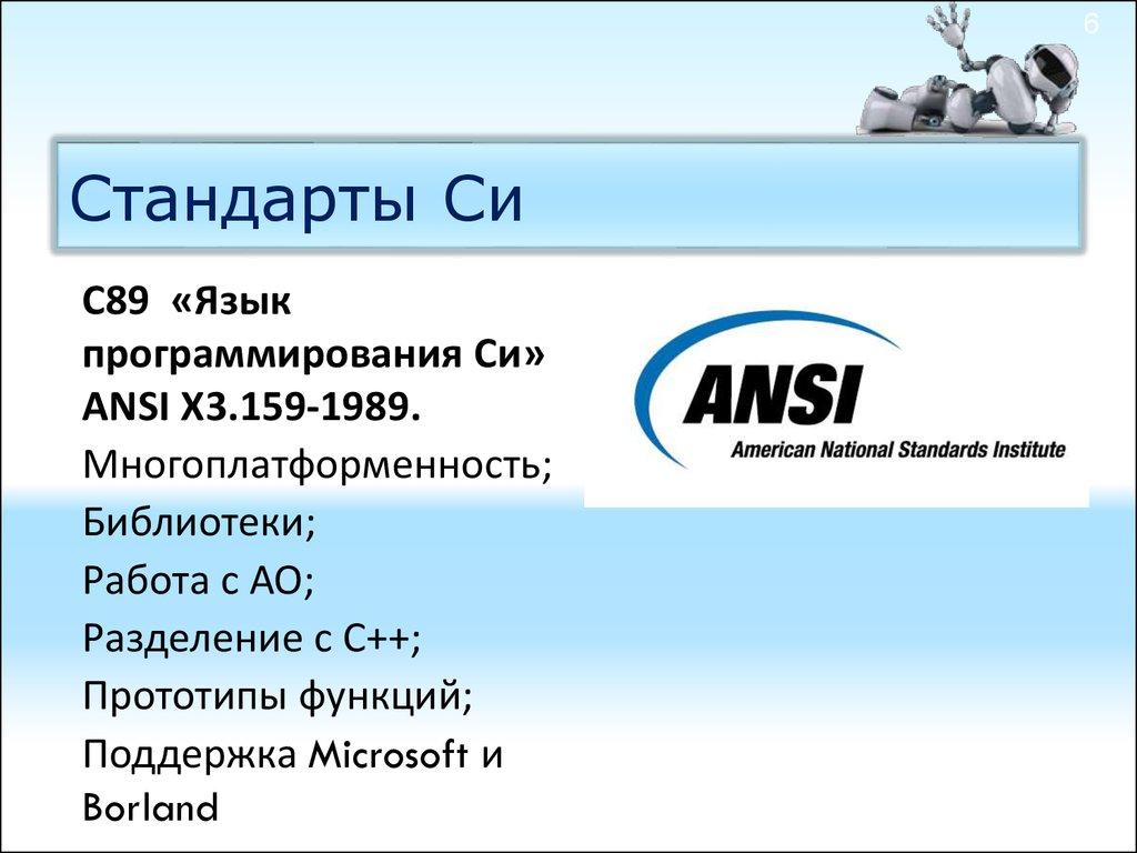 11 online presentation Ansi c compiler online