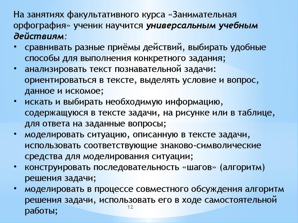 Рабочая программа факультатива по русскому языку в 7 классе