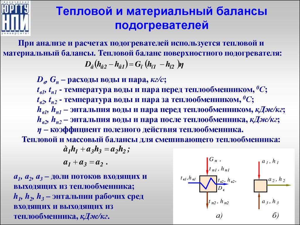 Уравнение теплового баланса для поверхностного теплообменника теплообменник пластинчатый нужен