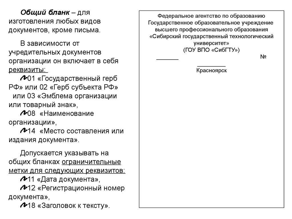 в соответствии с какими документами помещают на бланках организации эмблему - фото 8