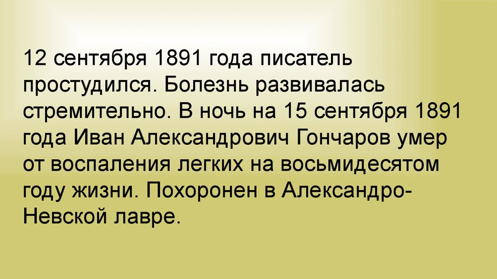 Биография Гончарова Ивана Александровича По Датам