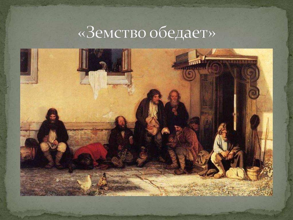 Мясоедов григорий григорьевич поздравление молодых в доме помещика фото 156