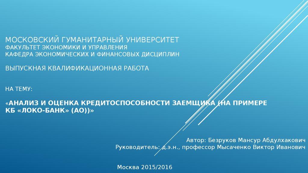 Дипломная работа на тему анализ кредитоспособности заемщика Анализ кредитоспособности заемщика