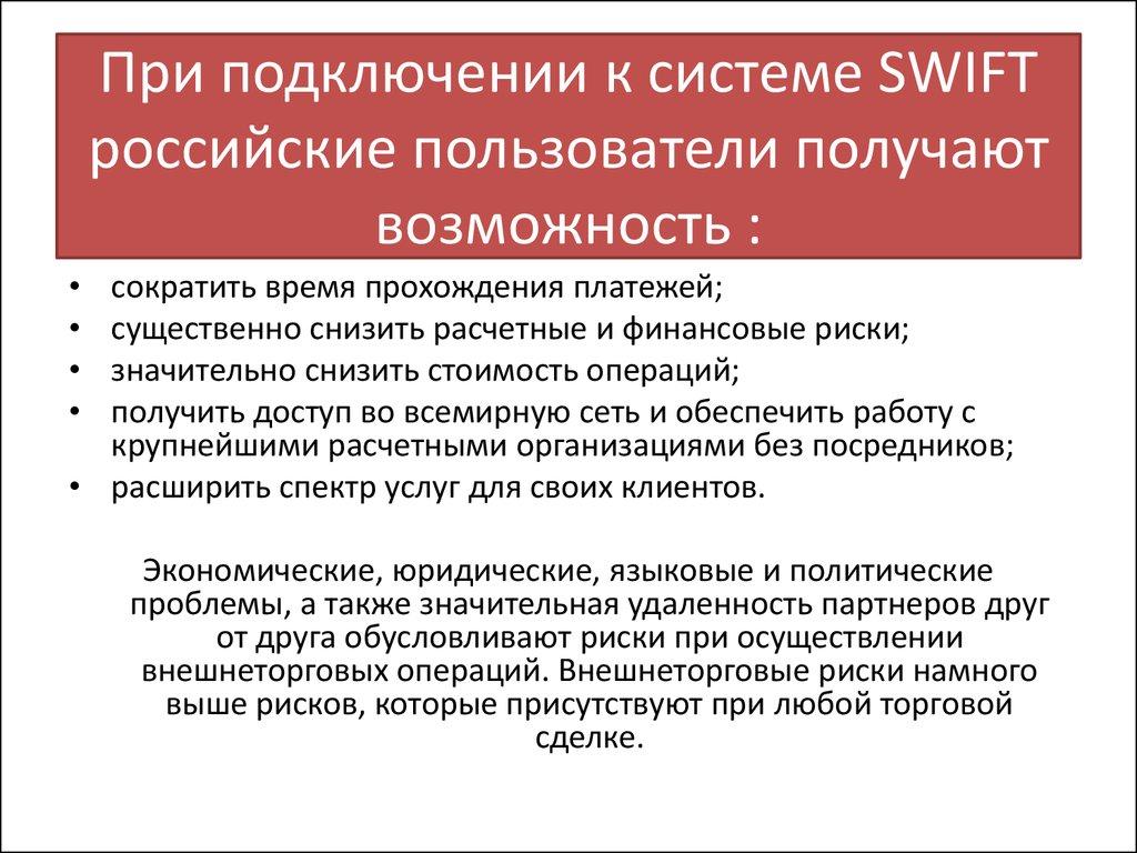 презентация по всемирной банковской системе swift