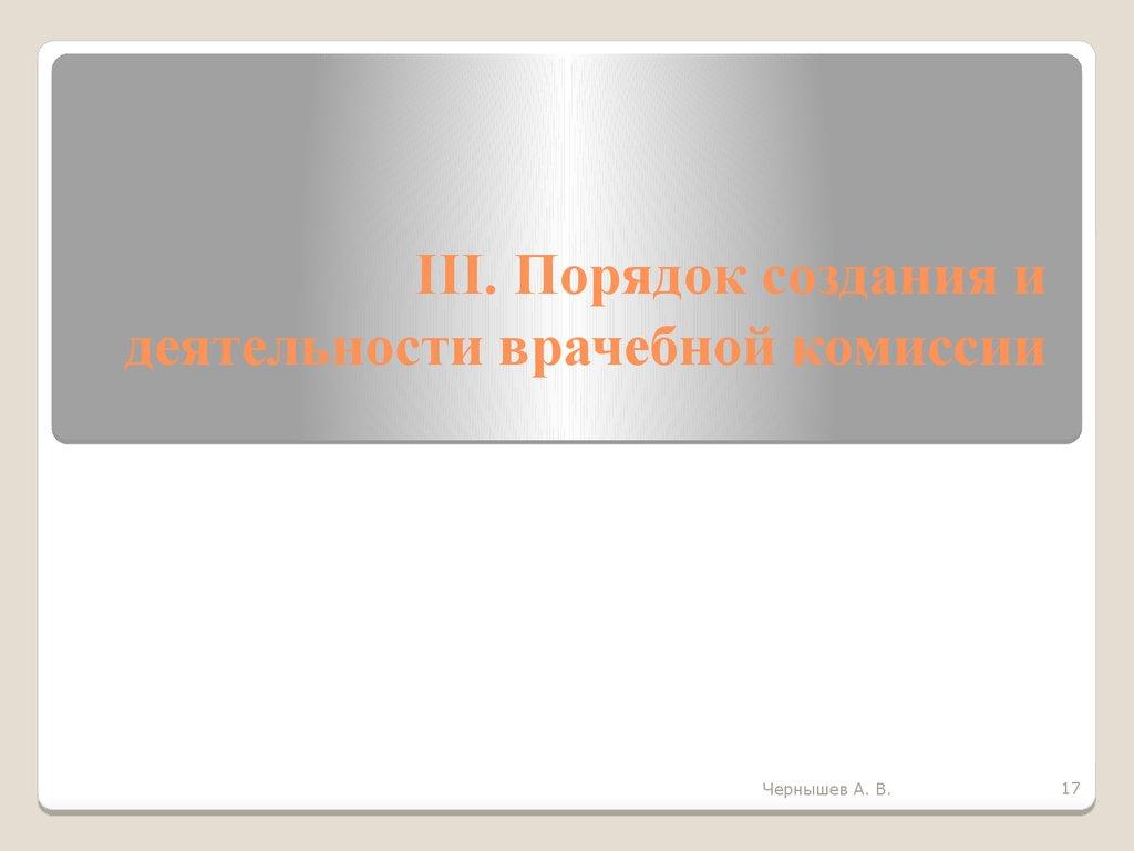отчет председателя врачебной комиссии образец
