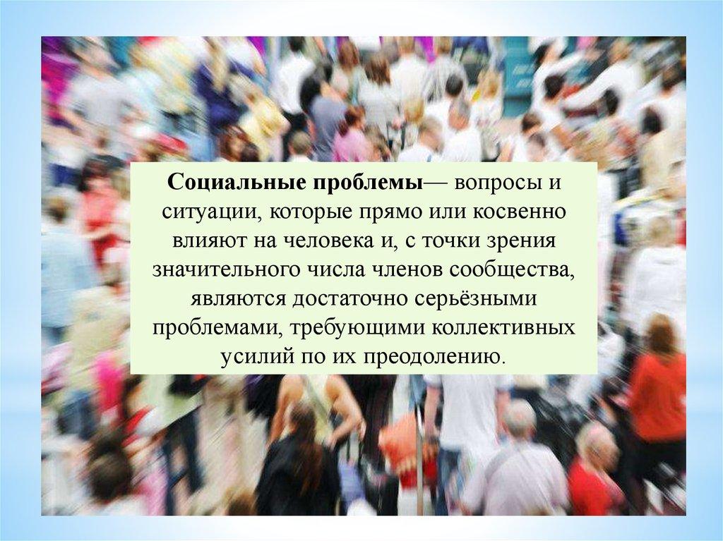 социальные проблемы безработицы реферат
