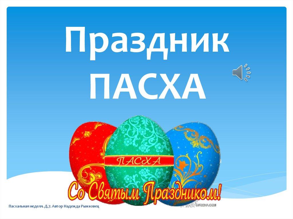 С праздником весенним радостным и теплым
