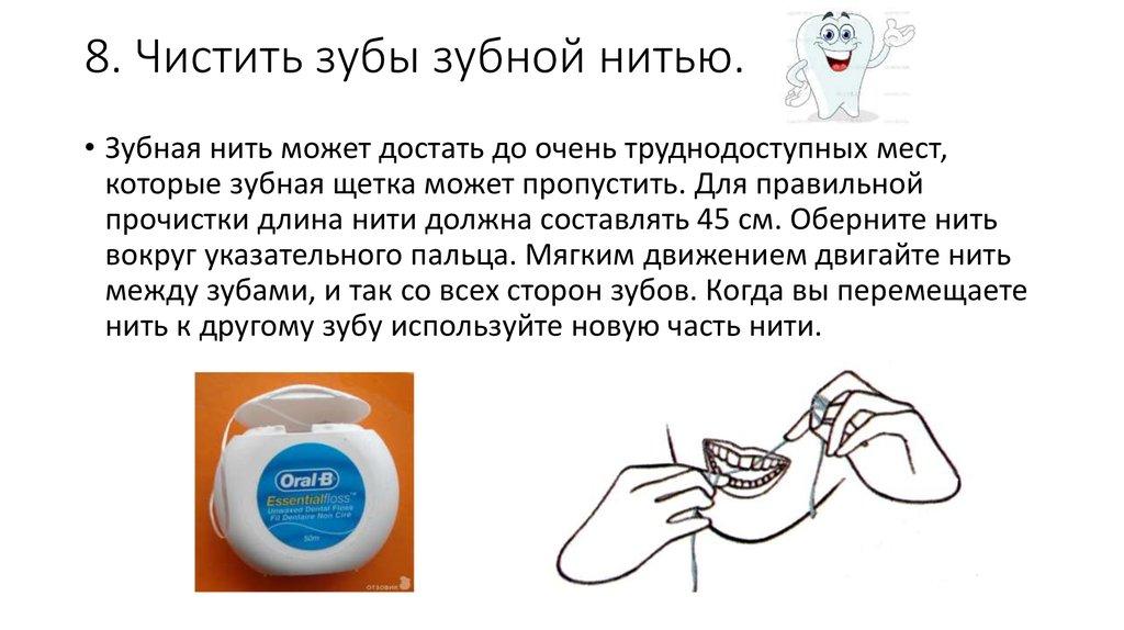 Чем почисть между зубов