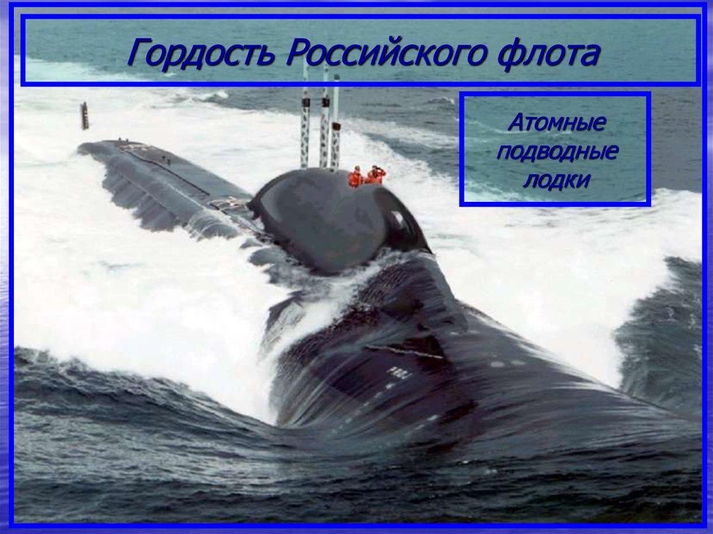 новая подводная лодка российского флота