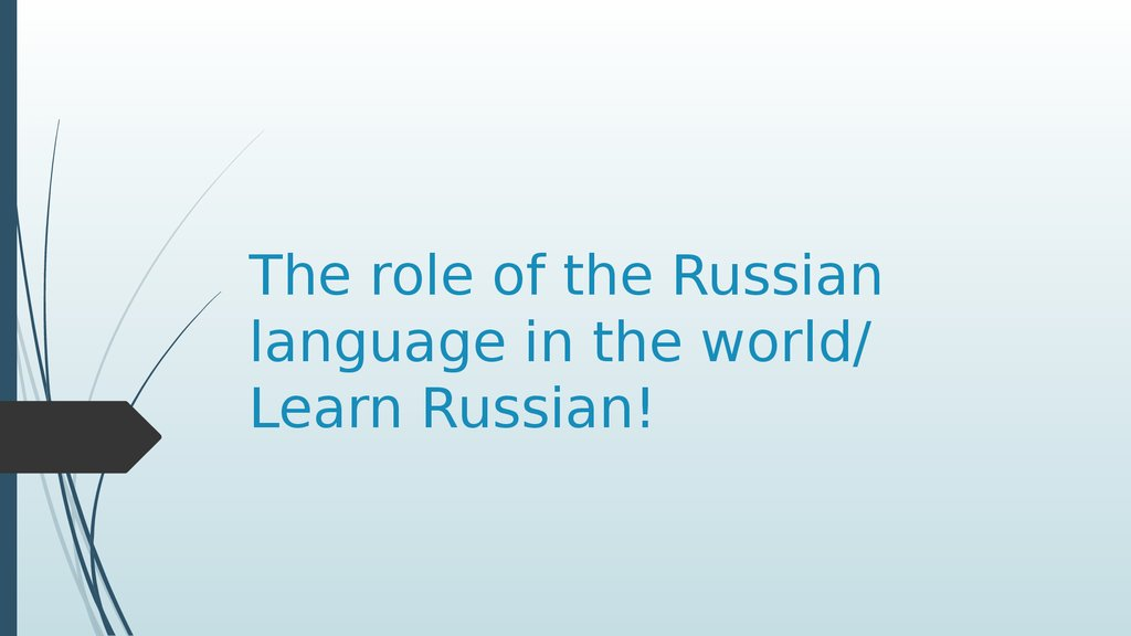 The role of the Russian language in the world/ Learn Russian!