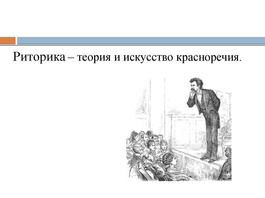 презентации риторика 1 класс