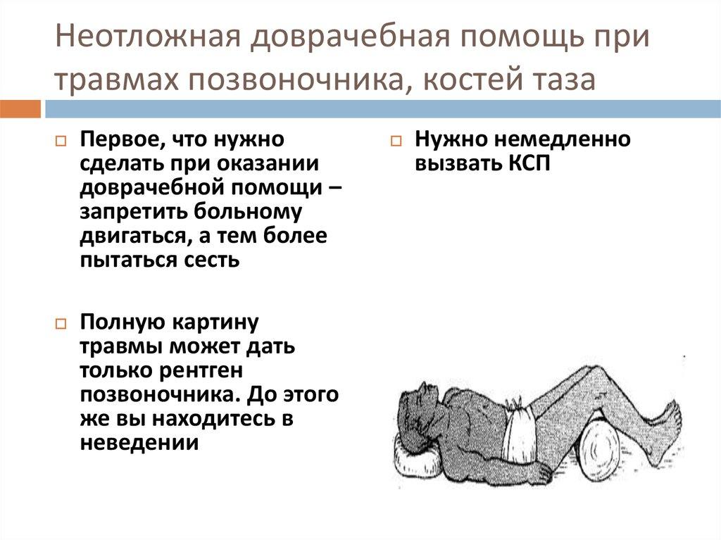 картинка доврачебная помощь