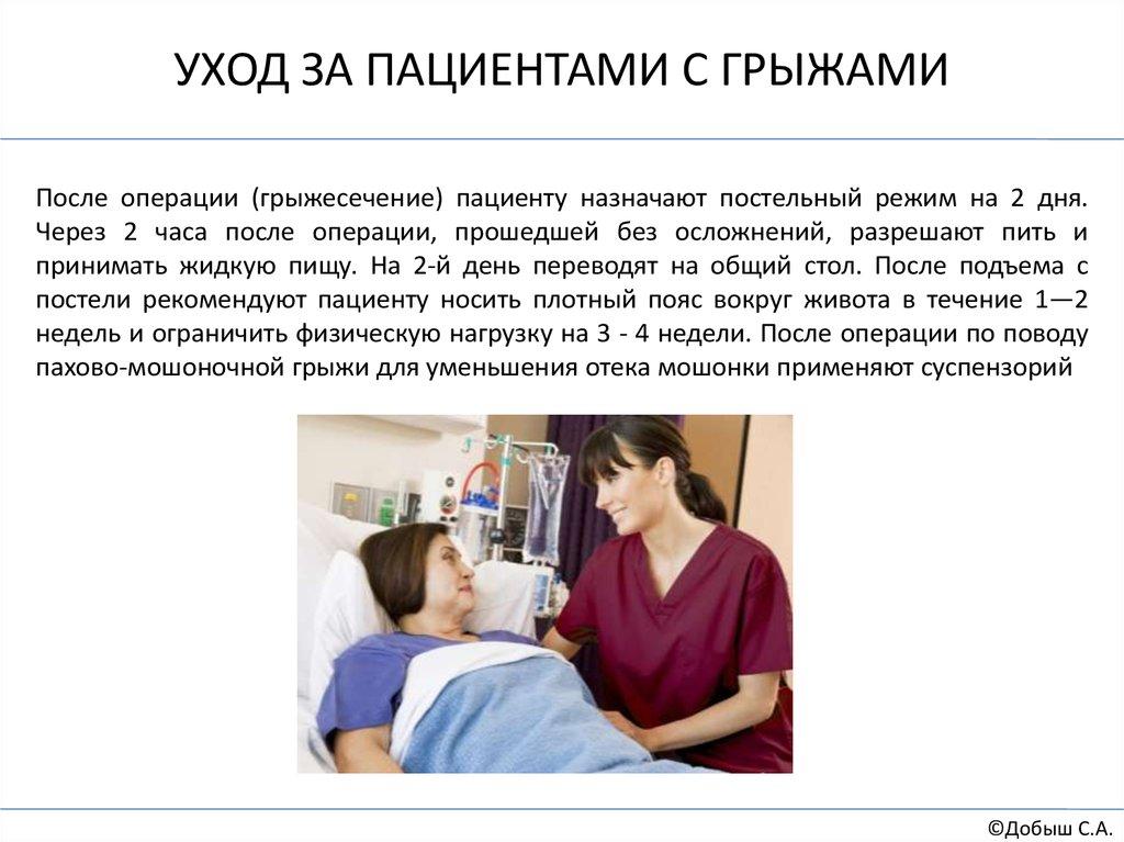Уход за тяжелобольным пациентом заключение