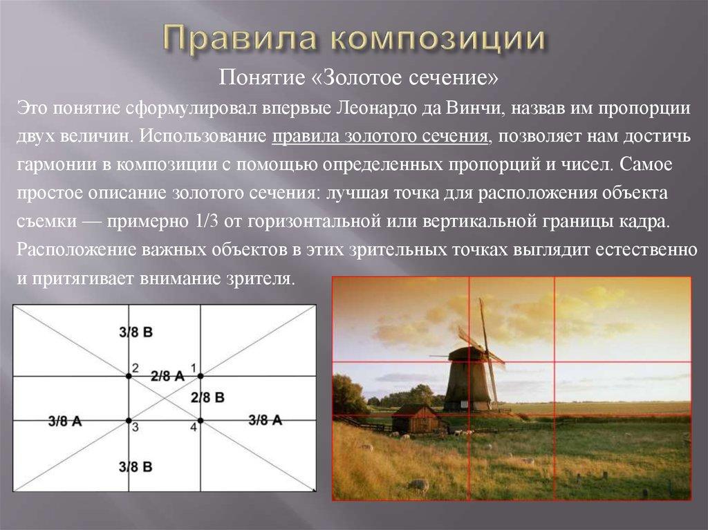 основы композиции в фотографии i