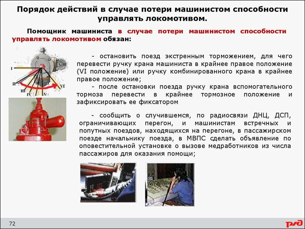 Инструкция помощнику машиниста тепловоза