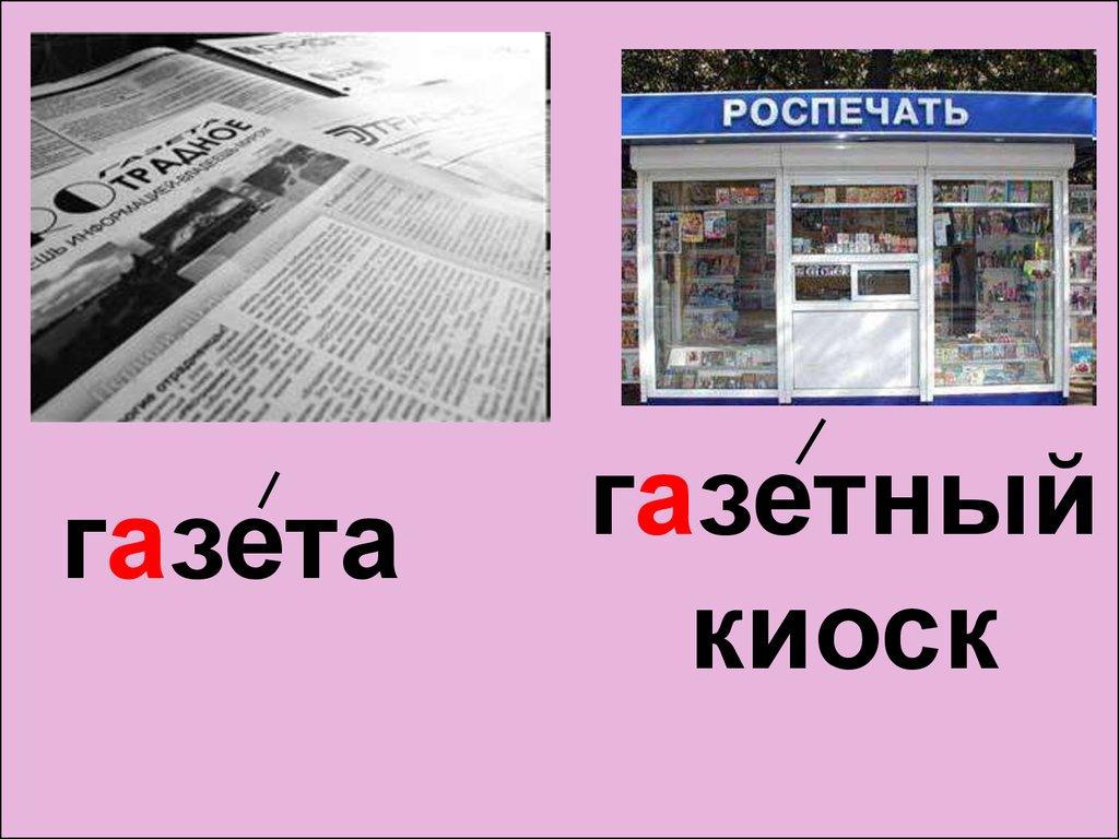 Словарные Слова 1 2 3 Класса По Русскому Языку