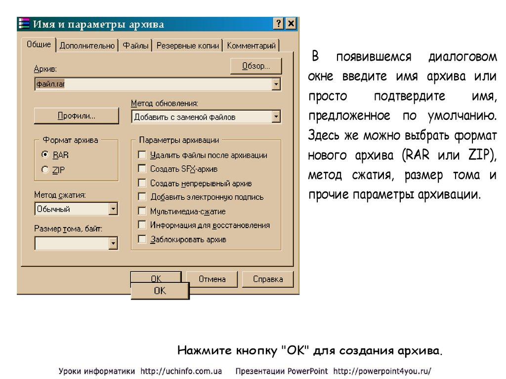 Сравнение Операционных Систем Презентация.Rar