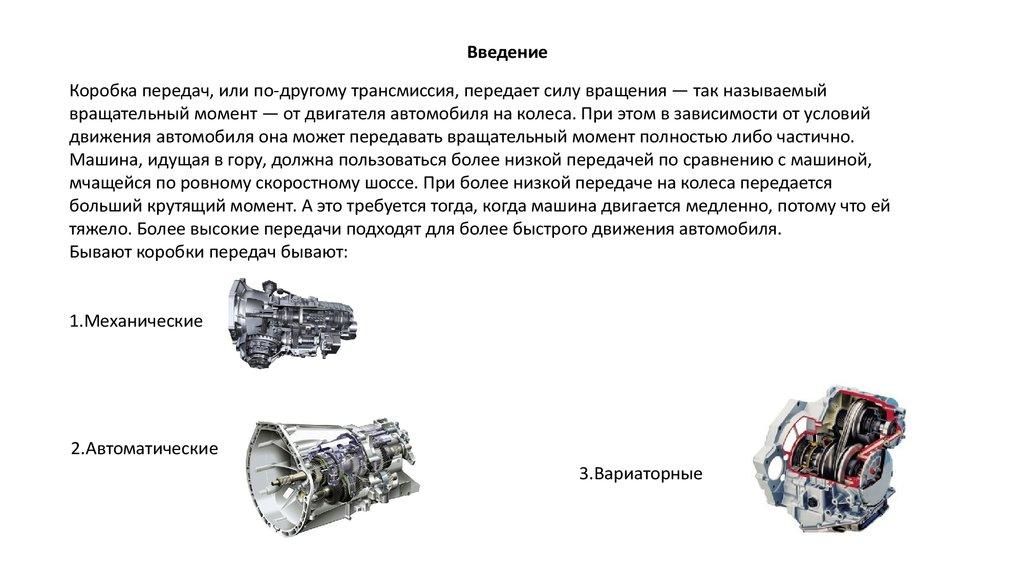 Раздаточная коробка автомобиля КамАЗ-4310