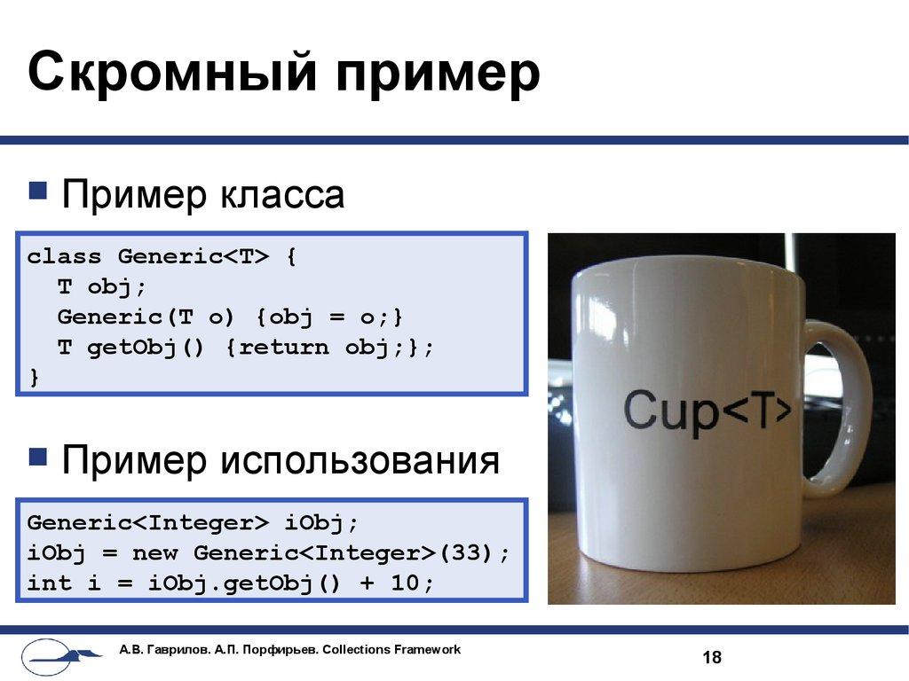 дженерик в программировании