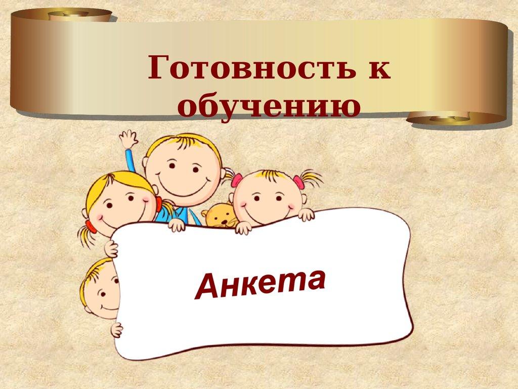родительское собрание первый класс знакомство
