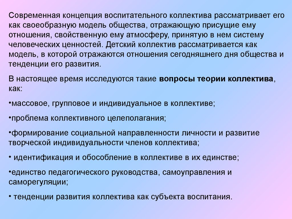 педагогическое руководство воспитательным коллективом - фото 4