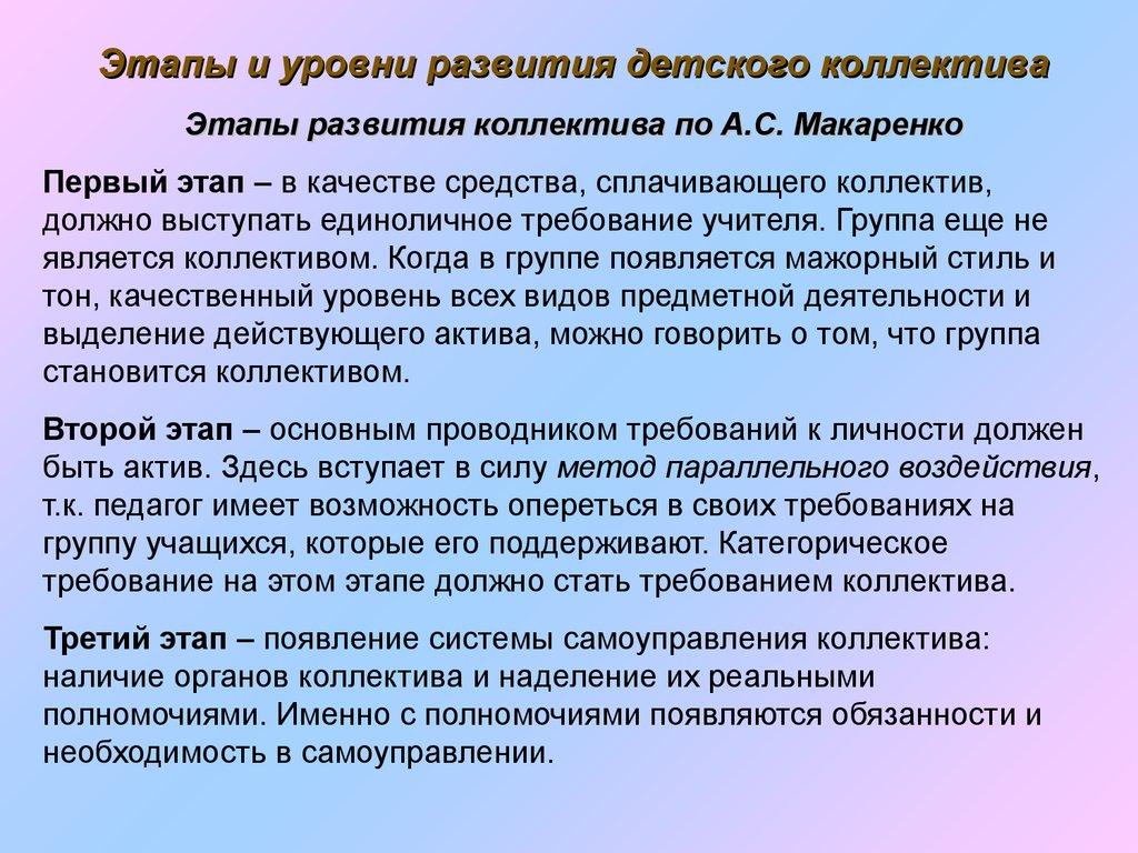 педагогическое руководство воспитательным коллективом - фото 8