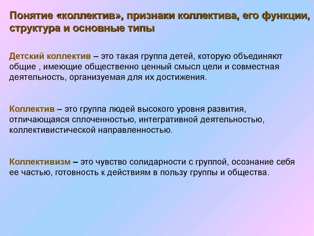 педагогическое руководство воспитательным коллективом - фото 5