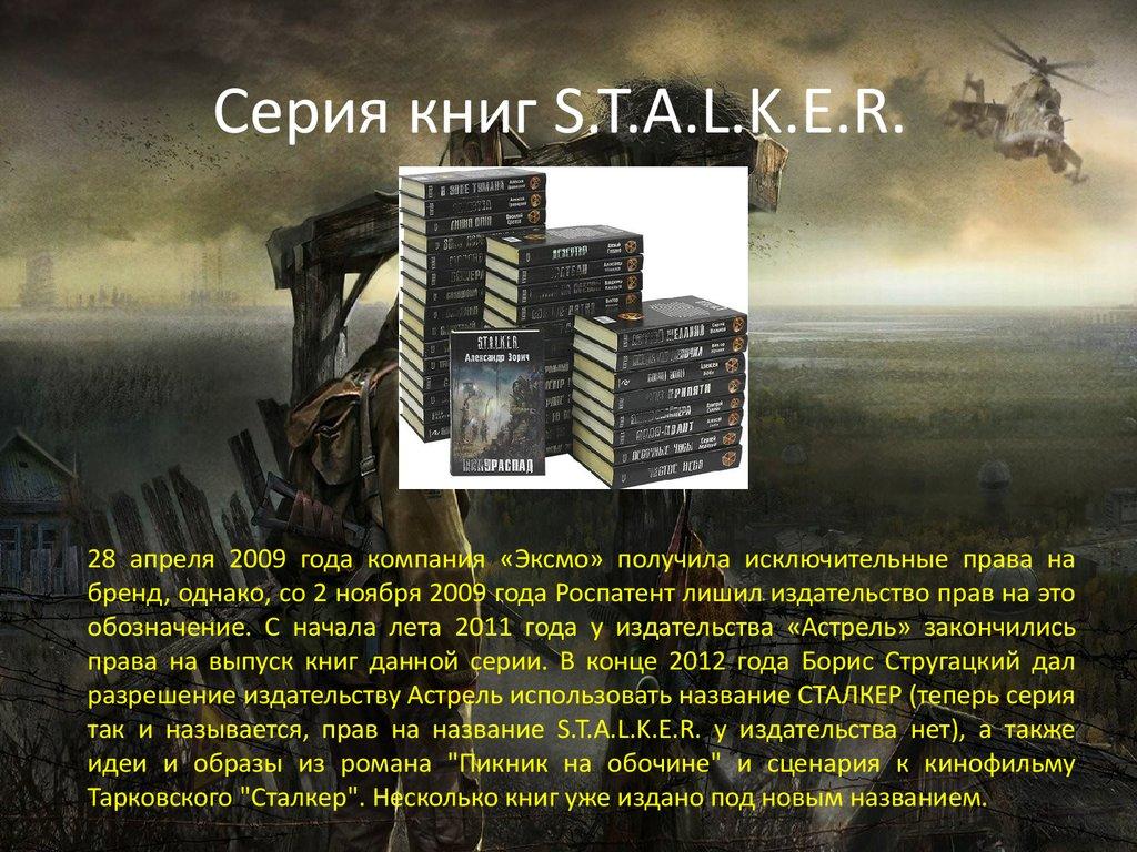 Сталкер книга на андроид скачать