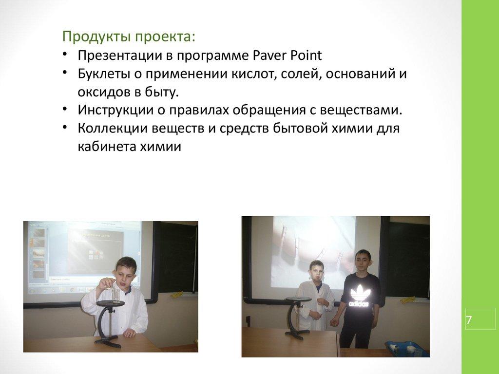 презентация по техники безопасности на уроках химии