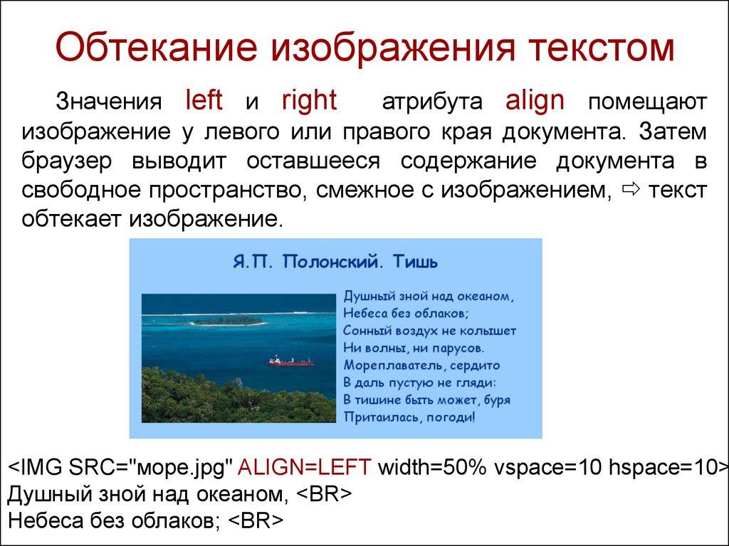 html обтекание фотографии текстом