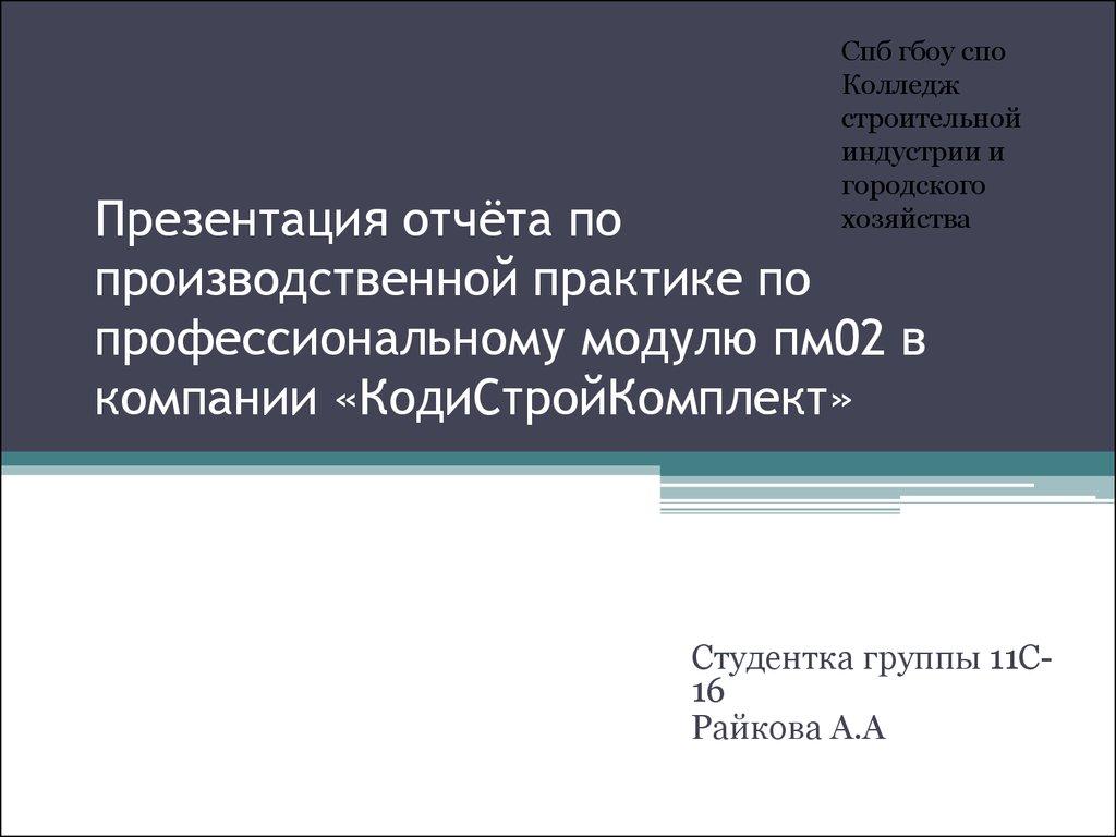 Презентация по отчету по производственной практике seamkaseimonbarla Информация по образцу отчета на тему Отчет по практике с презентацией Презентация отчта по практике Презентация на тему Отчт по производственной