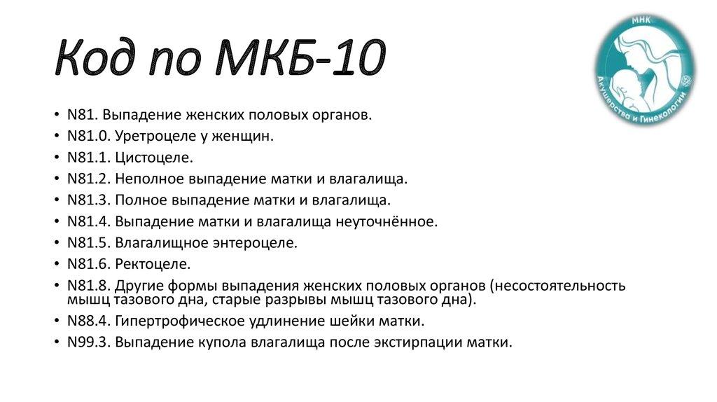 Хронический цистит код по мкб 10