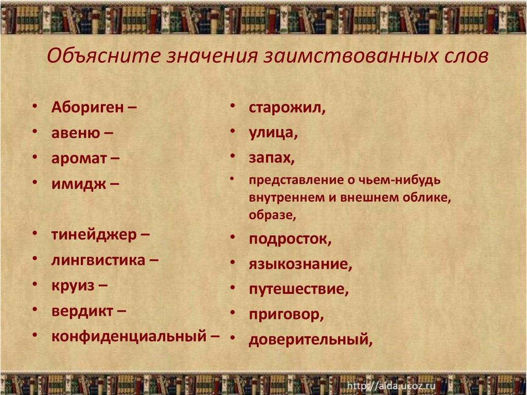 знакомые незнакомцы в русском языке