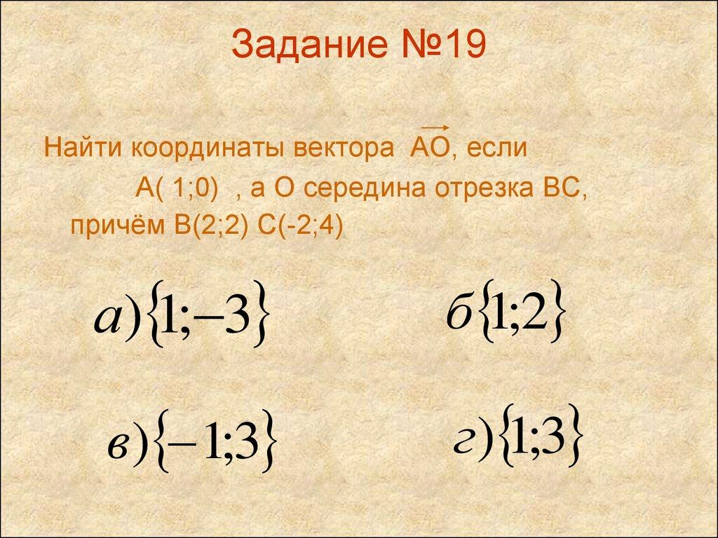 Презентация Метод Координат 9 Класс