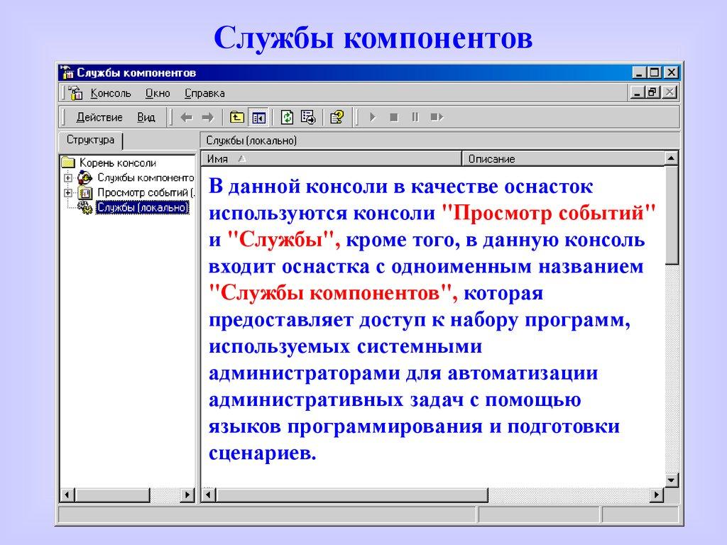 защита информации в компьютерных системах реферат