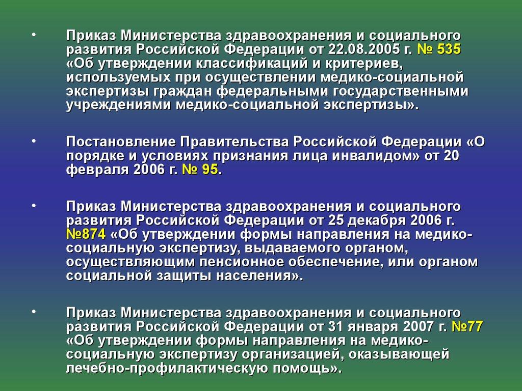 мсэ бланк заявления на переосвидетельствование