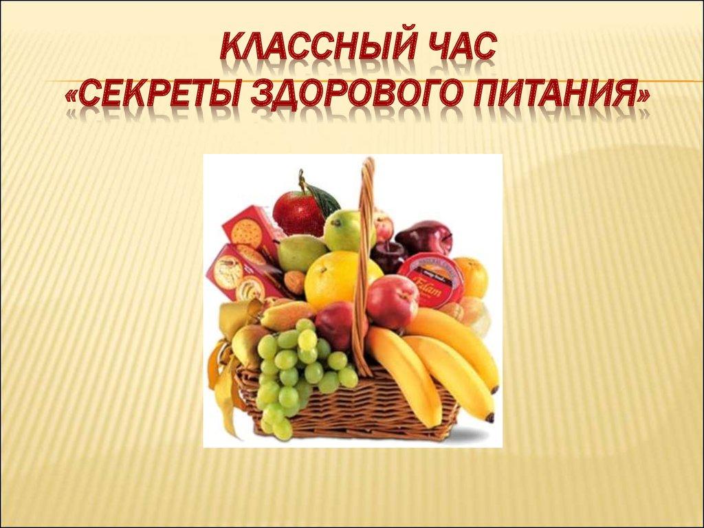 здоровое питание классный час 9 класс