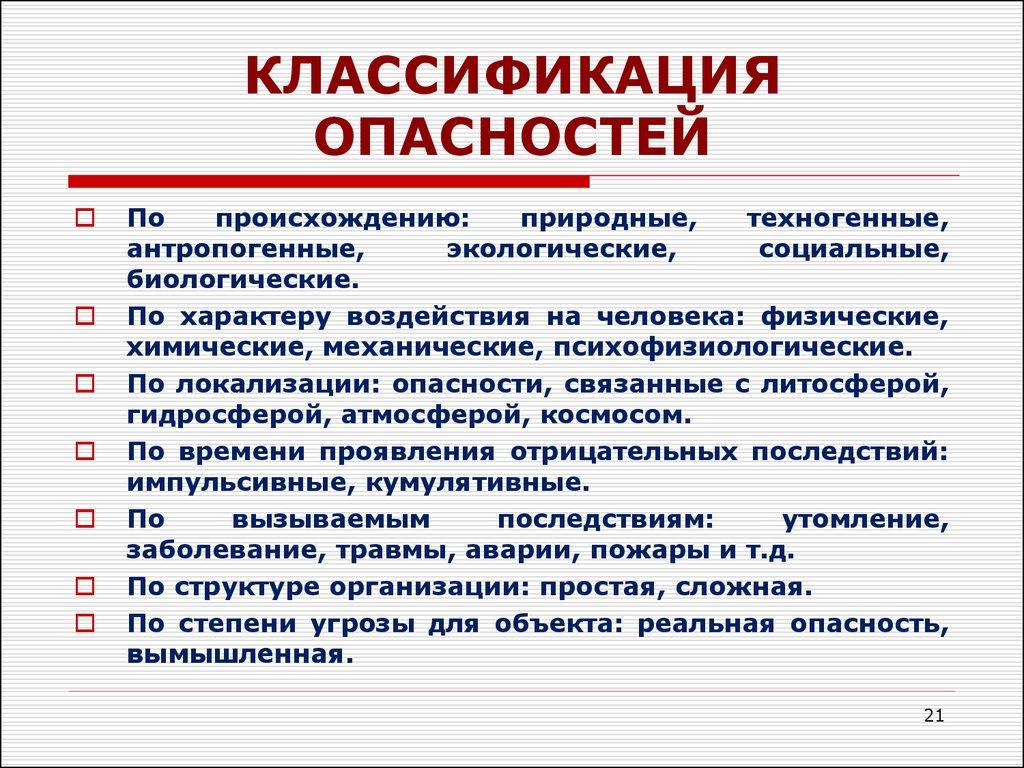 таблица классификация опасных грузов