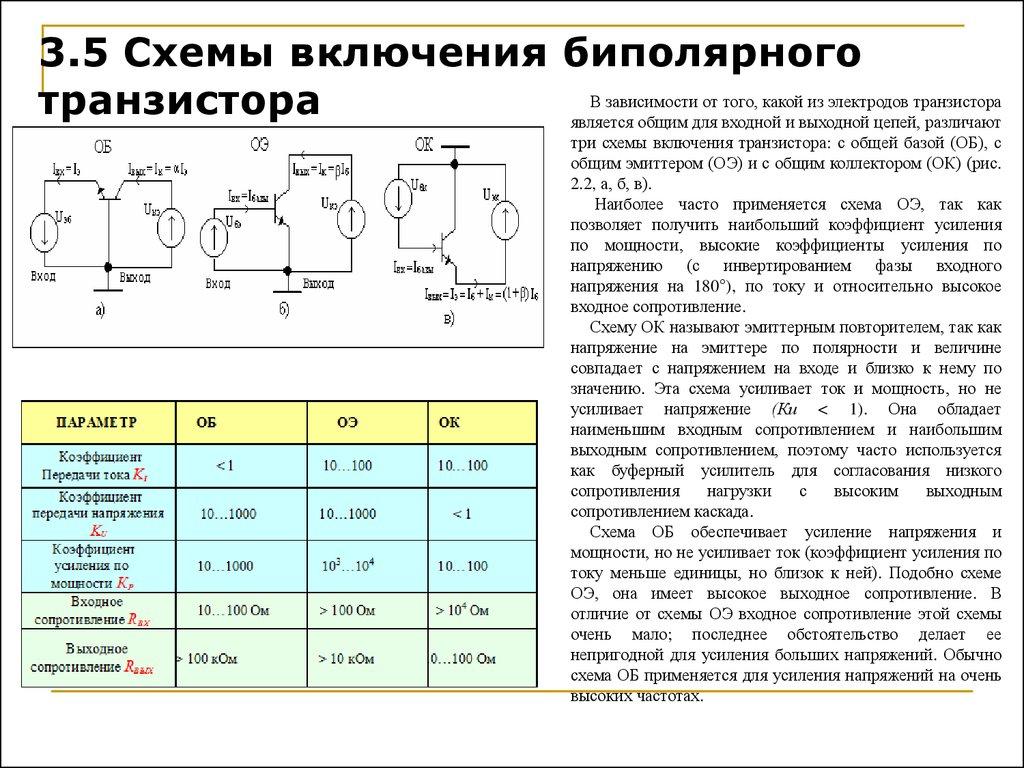 схема подключения транзистора в ключевом режиме