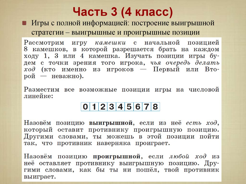 Информатика 2 класс рудченко семенов учебник решебник