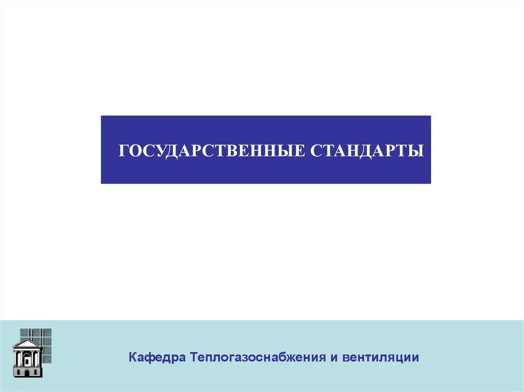 Актуализированные СНиП 2011 г
