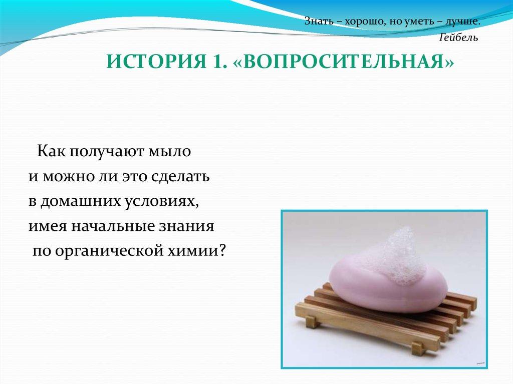 Презентация мыло в домашних условиях