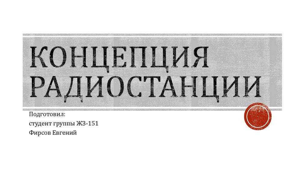 Концепция студенческой радиостанции «Экспромт ...