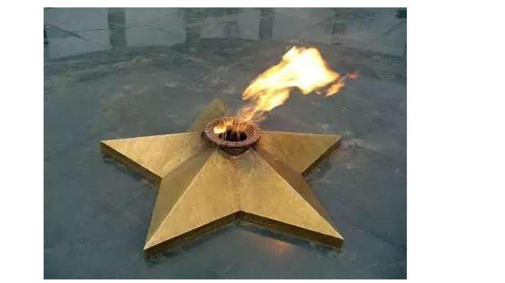 Огонь для вечного огня своими руками
