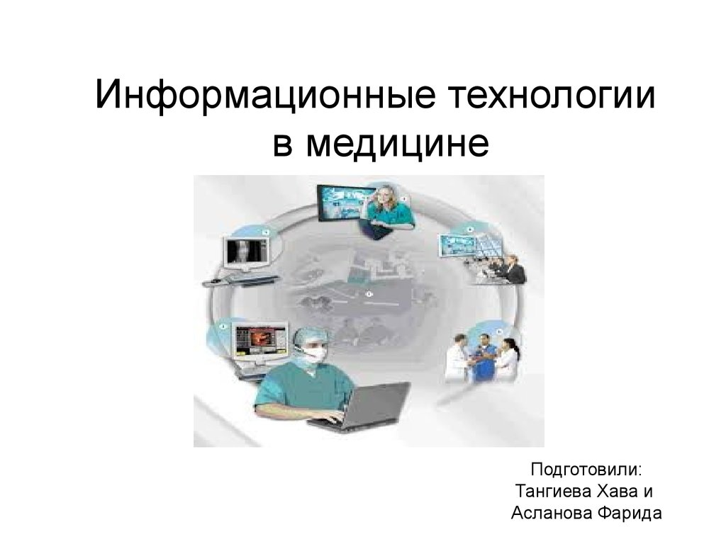 информационные технологии управления корпорацией реферат